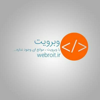 کانال وب رویت