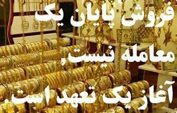 کانال طلا فروشي آدینه