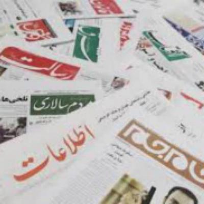 کانال روزنامه20