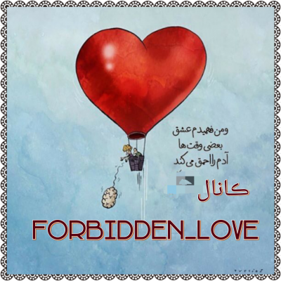 کانال 👉Forbidden_love👈
