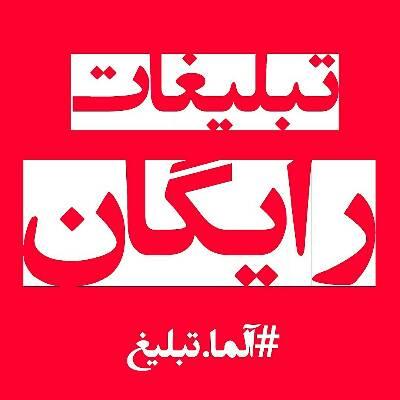کانال آلما.تبلیغ