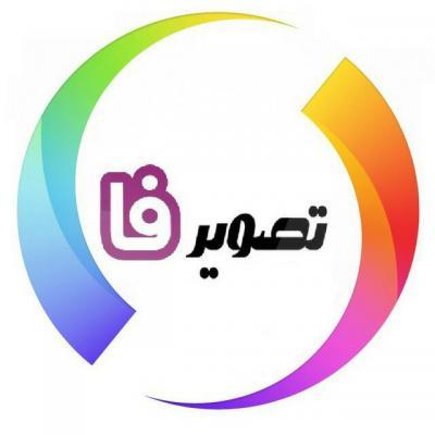 کانال تــصویرفا