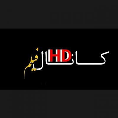 کانال فیلم های HD