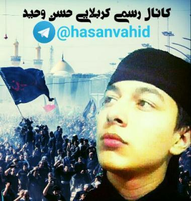 کانال کربلایی حسن وحید