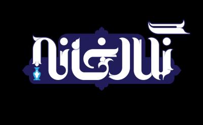 کانال فروشگاه نگارخانه