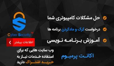 کانال CyberSecurity