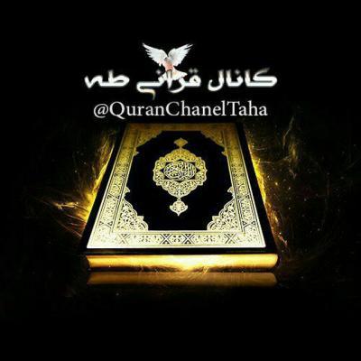 کانال قرآنی طه