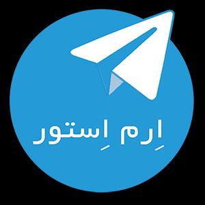 کانال ساخت فروشگاه تلگرامی