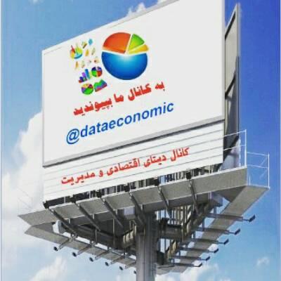 کانال داده های اقتصادی
