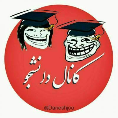 کانال دانشجو