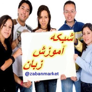 کانال اموزش زبانهای خارجی