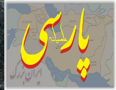 کانال پارسی عامیانه