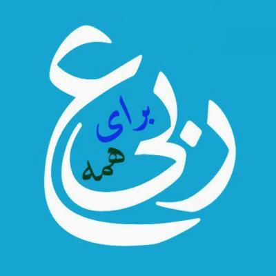 کانال عربی برای همه