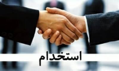 کانال استخدامی استان تهران