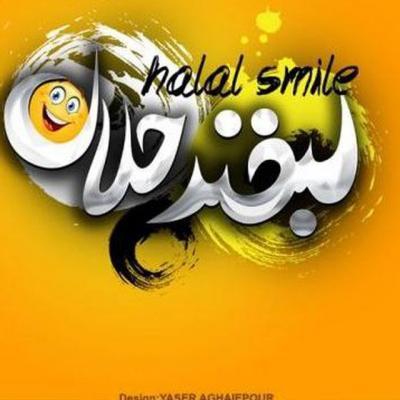 کانال لبخند حلال