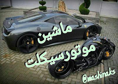 کانال mashin & motorcycle