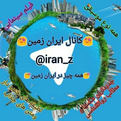 کانال ایران زمین