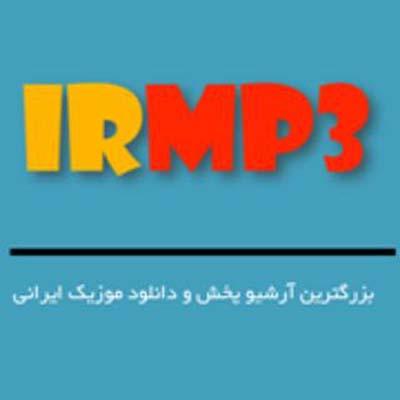 کانال irmp3