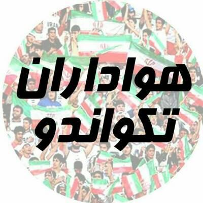 کانال هواداران تکواندو ایران