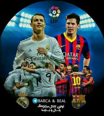 کانال 🔥 Barca & Real 🔥