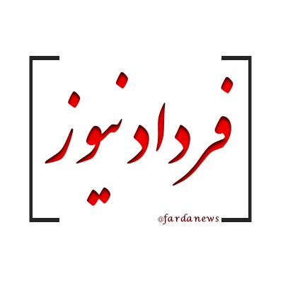 کانال فرداد نیوز