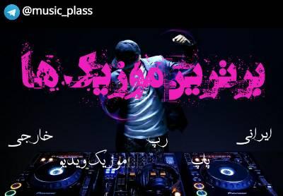 کانال موزیک پلاس+