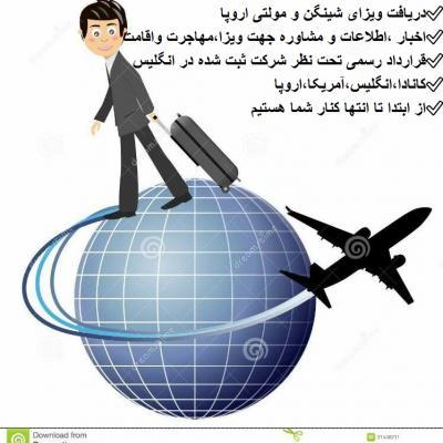 کانال ویزا*اقامت*مهاجرت