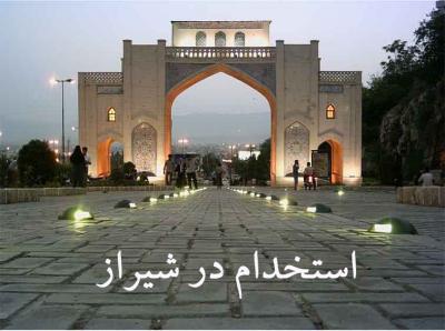 کانال استخدامی شیراز