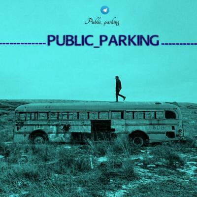 کانال 🎭 Public parking 🎭