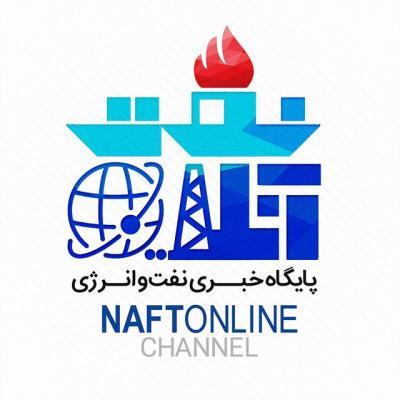 کانال نفت آنلاین
