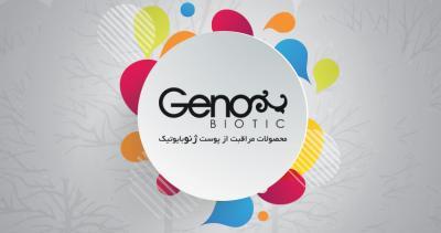 کانال ژنوبایوتیک