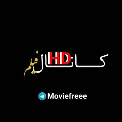 کانال فیلم HD