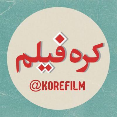 کانال کره فیلم