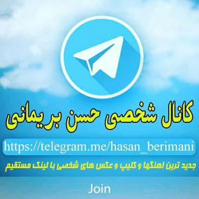 کانال حسن بریمانی