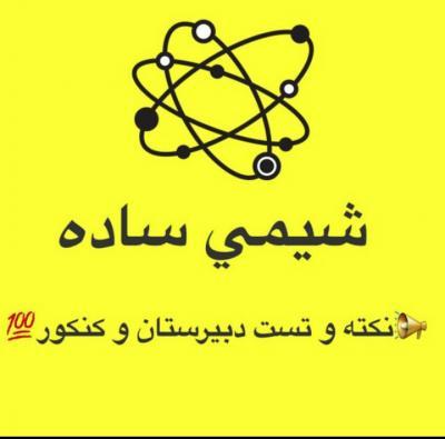 کانال شیمی ساده است