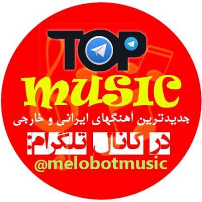 کانال موزیک آهنگهای تاپ