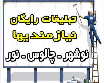کانال تبلیغات رایگان نوشهر