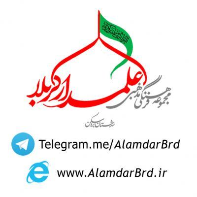 کانال حسینیه مجازی علمدار