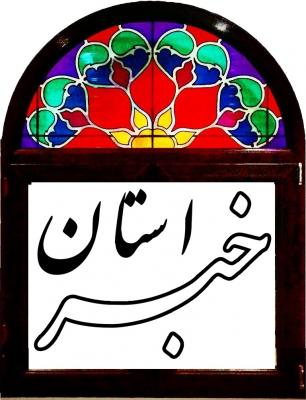 کانال خبر استان بوشهر