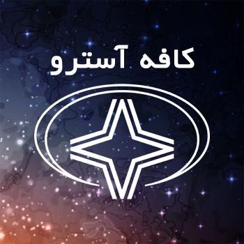 کانال تازه های نجوم