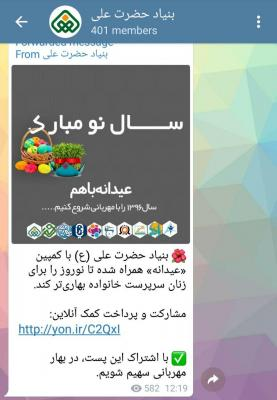 کانال خیریه بنیاد حضرت علی