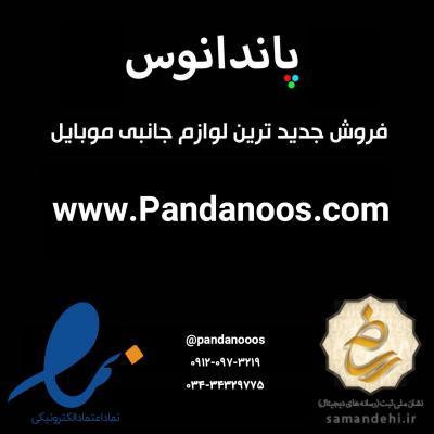 کانال PANDANOOS  |  پاندان