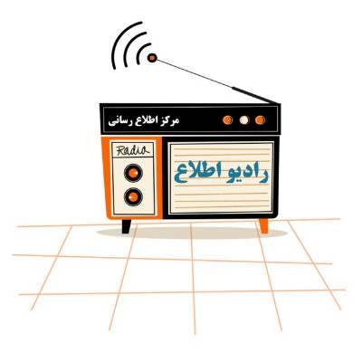 کانال رادیواطلاع