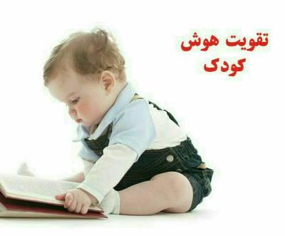 کانال تقویت هوش کودکان
