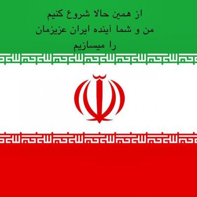 کانال تفكر برتر ايران