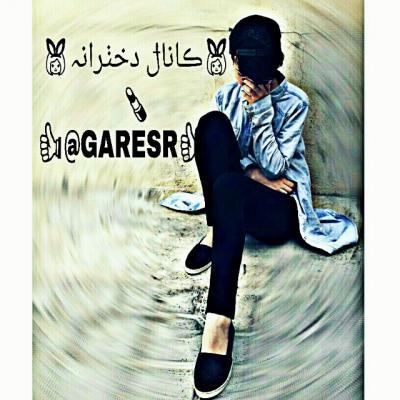 کانال GARESR