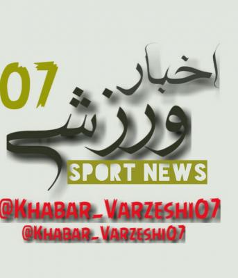 کانال اخبار ورزشی