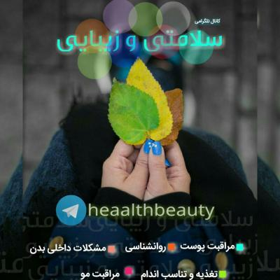 کانال سلامتی و زیبایی