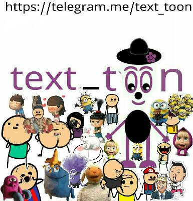 کانال text_toon