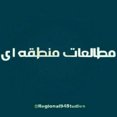 کانال مطالعات منطقه ای
